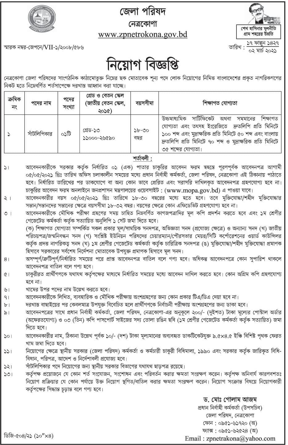 Netrokona Zila Parishad job circular 2021