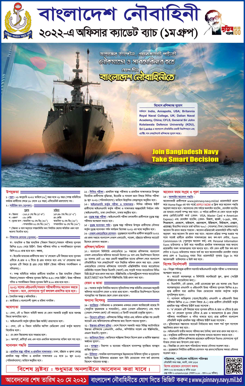 Bangladesh Navy 2022 A Officer Cadet Batch 1 Group Circular