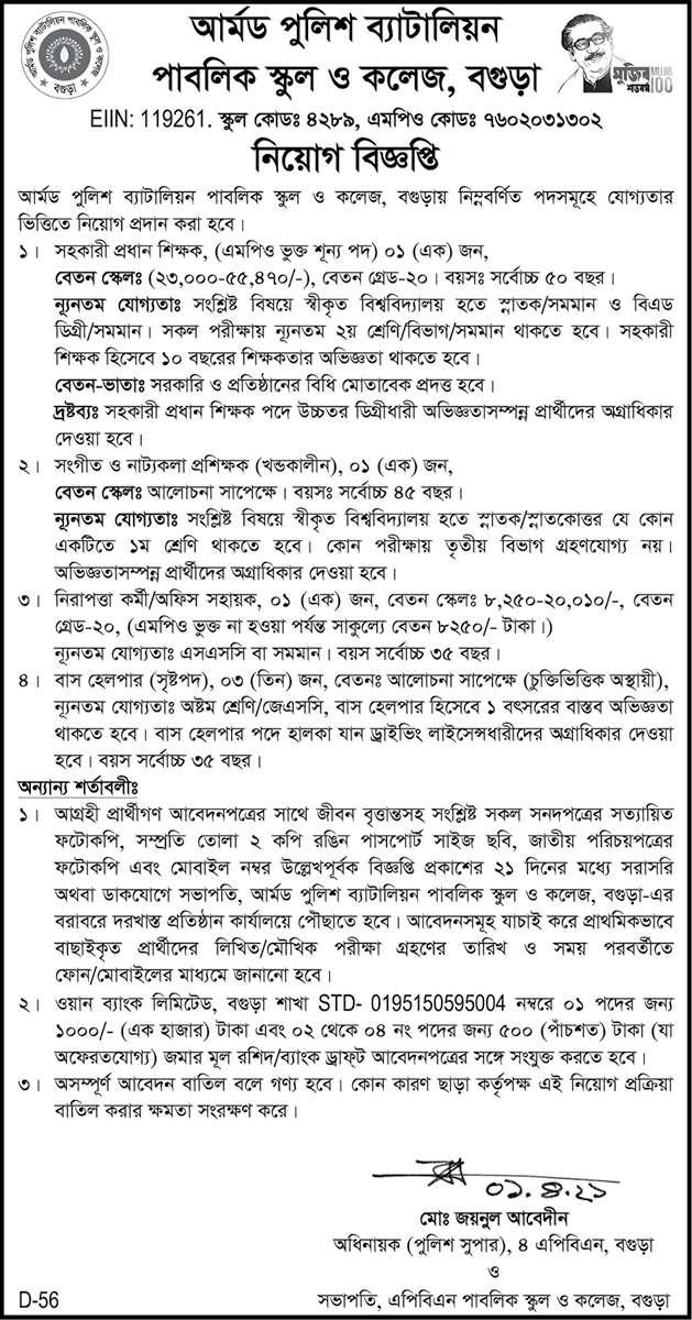 Bogra Armed Police Battalion Public School & College Job Circular