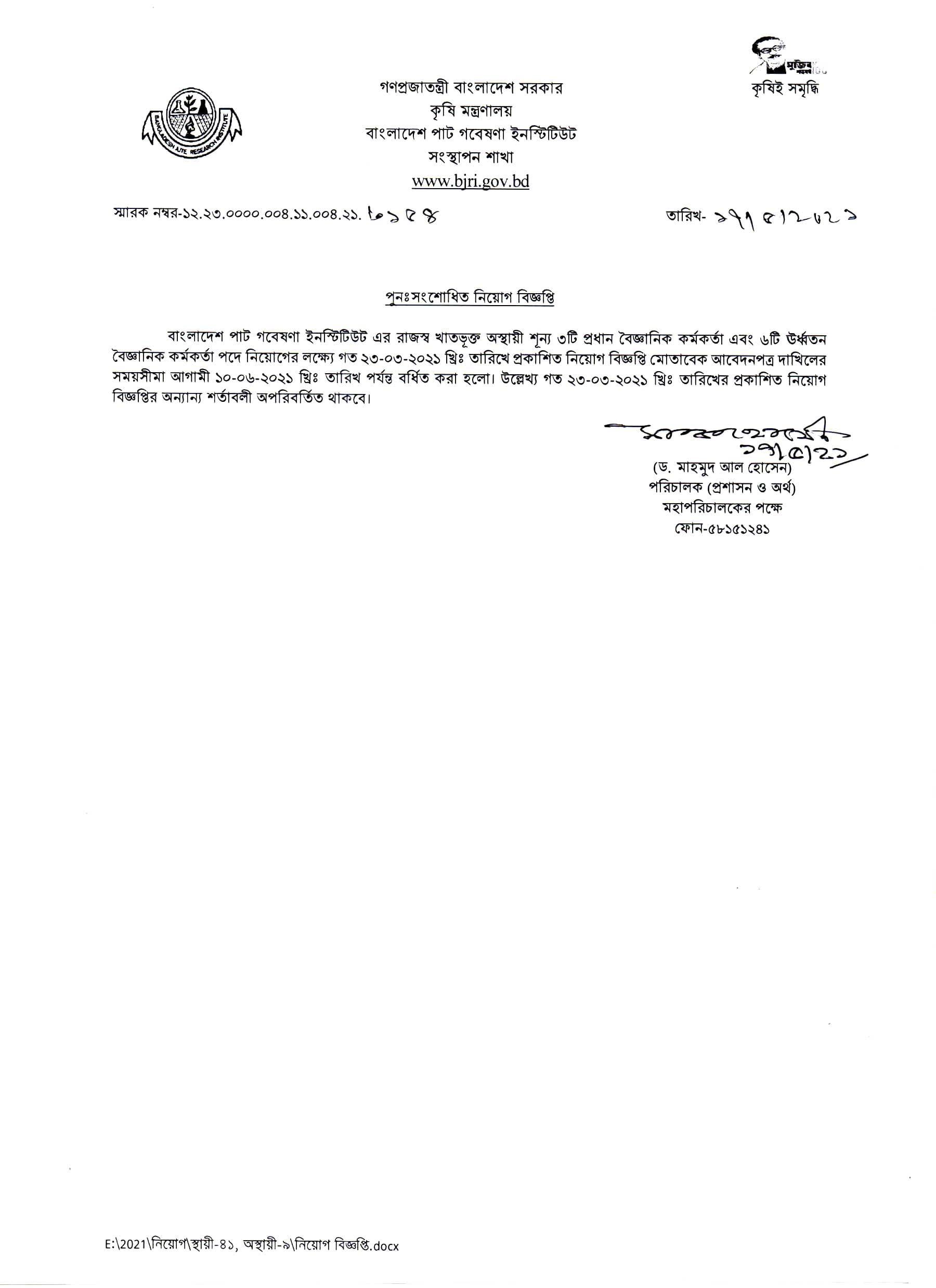 bjri job circular notice