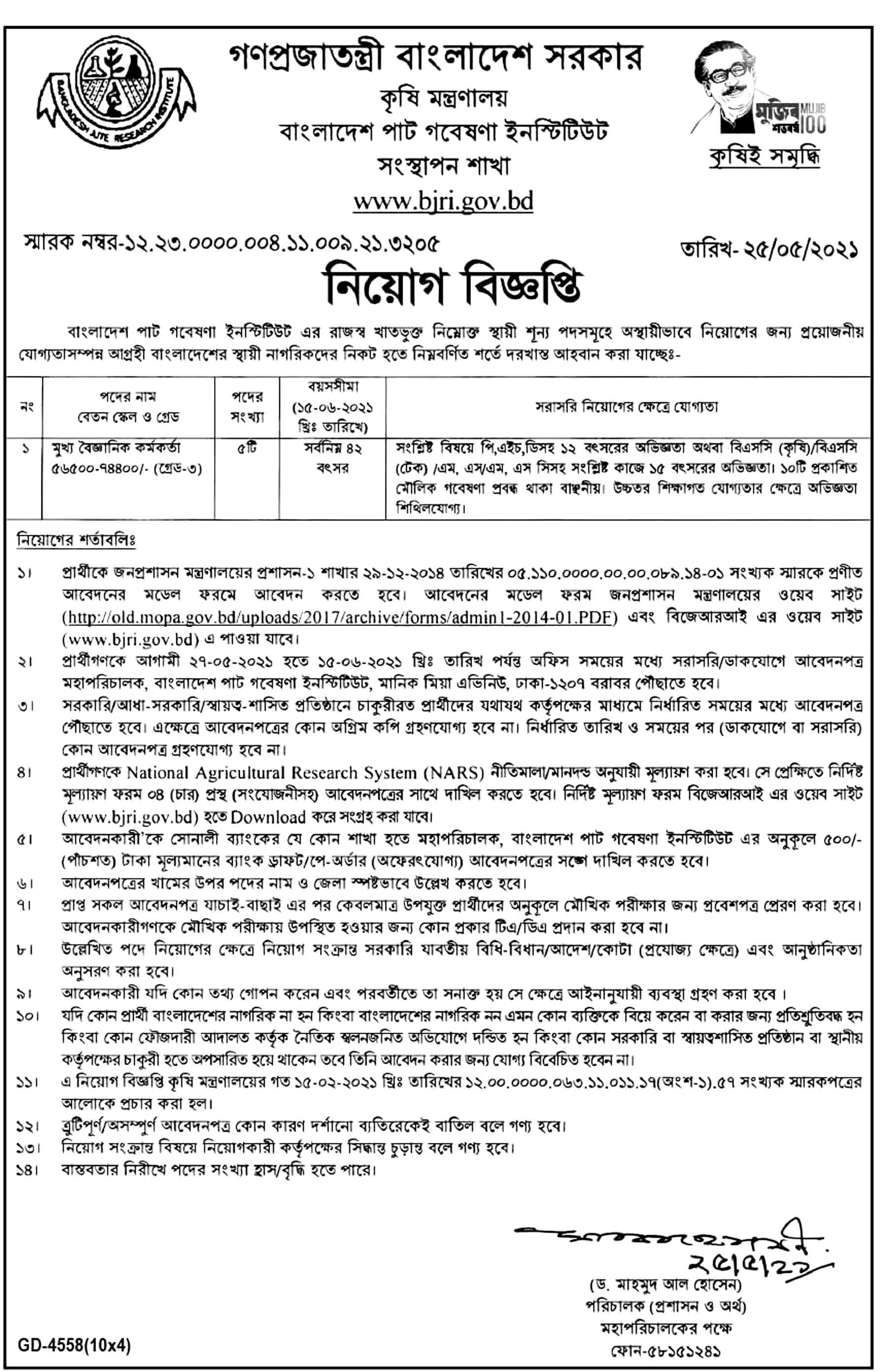 BJRI Job Circular 2021