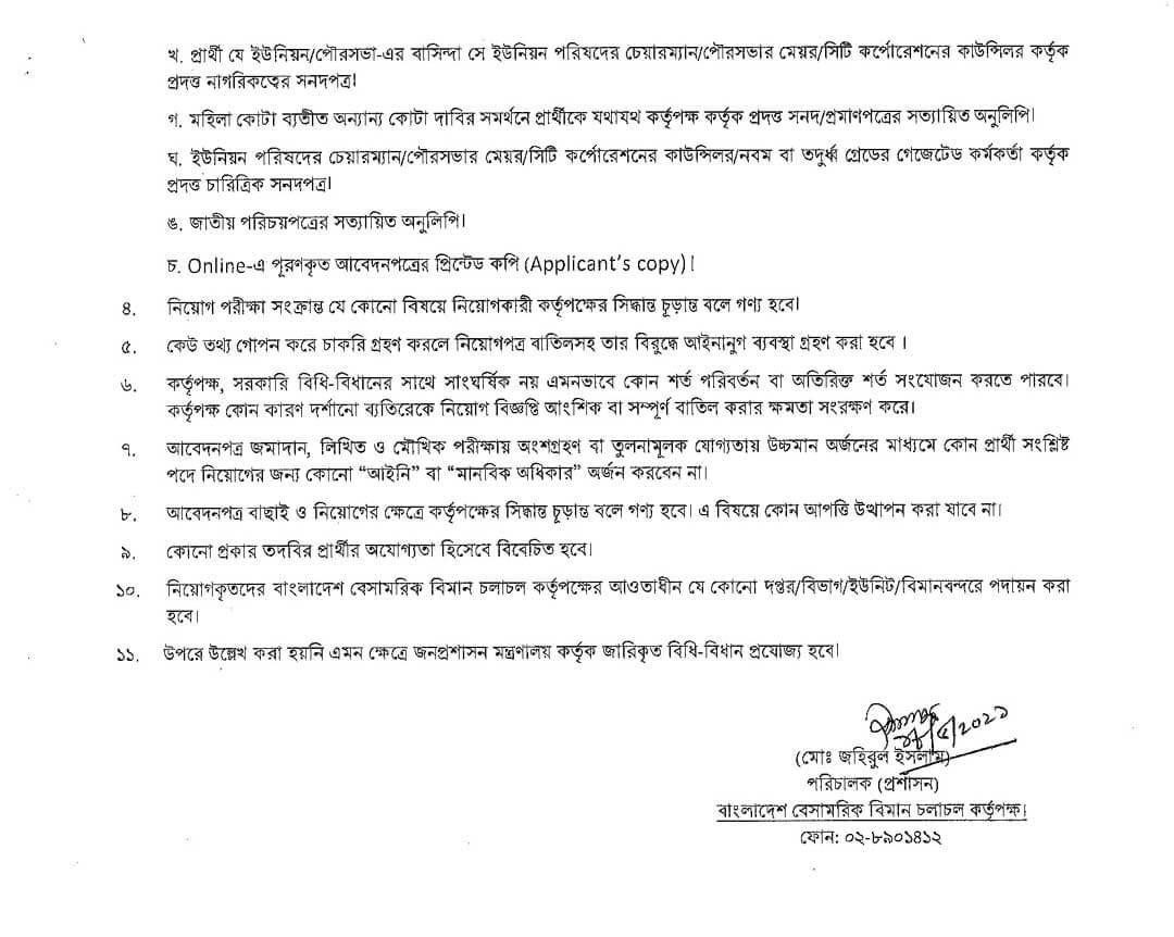 Bangladesh Civil Aviation Authority CAAB Job Circular 2021