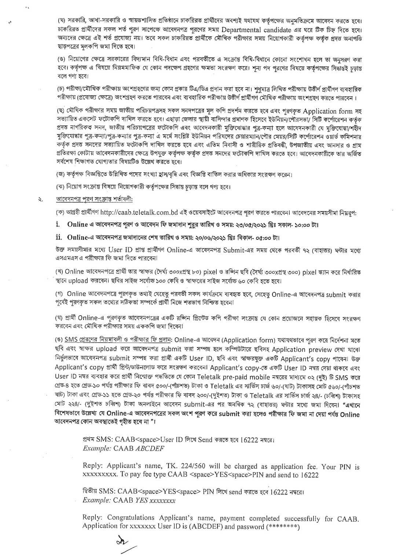 Civil Aviation Bangladesh Job Circular 2021