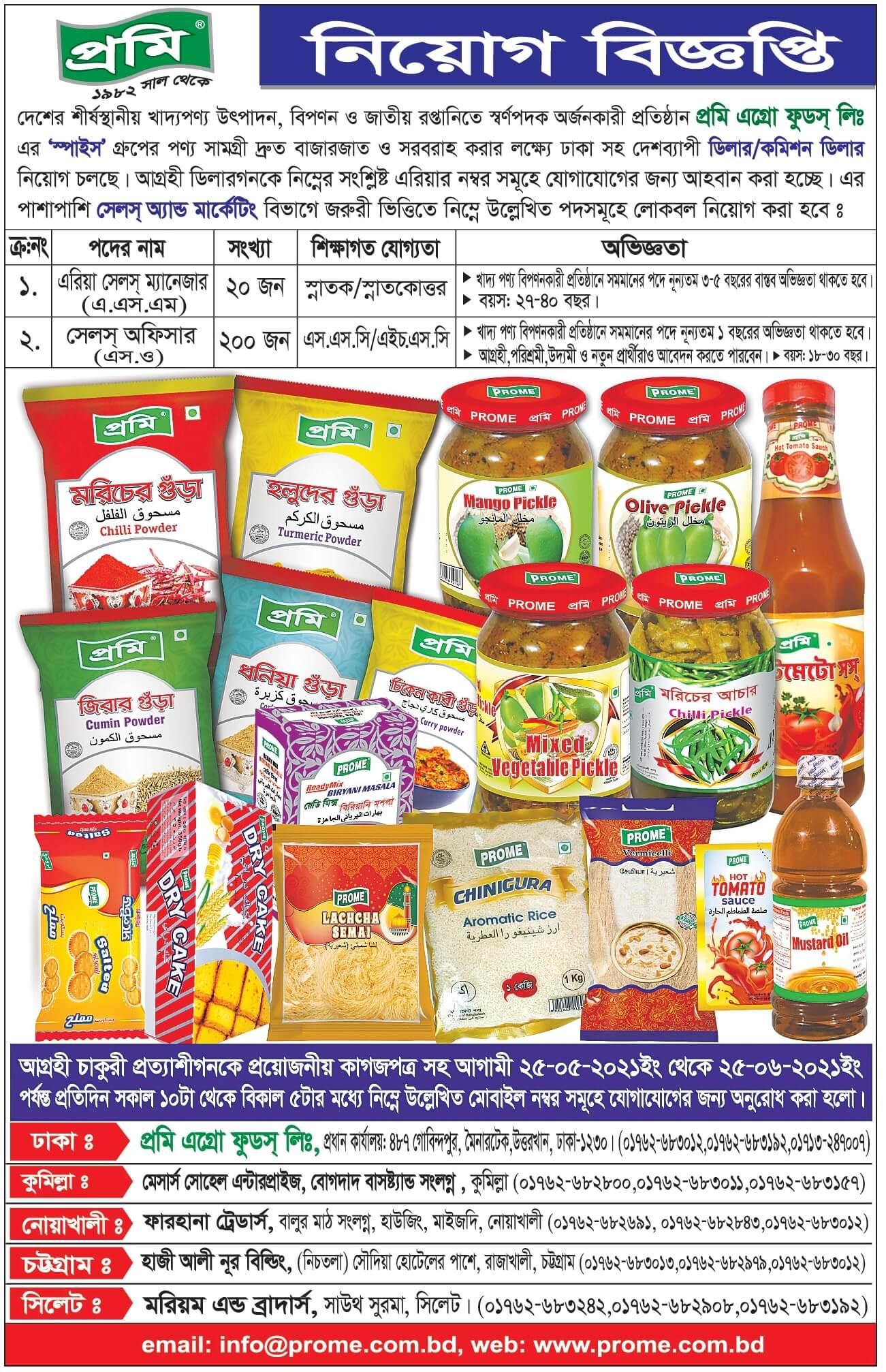 Prome Agro Foods job circular 2021