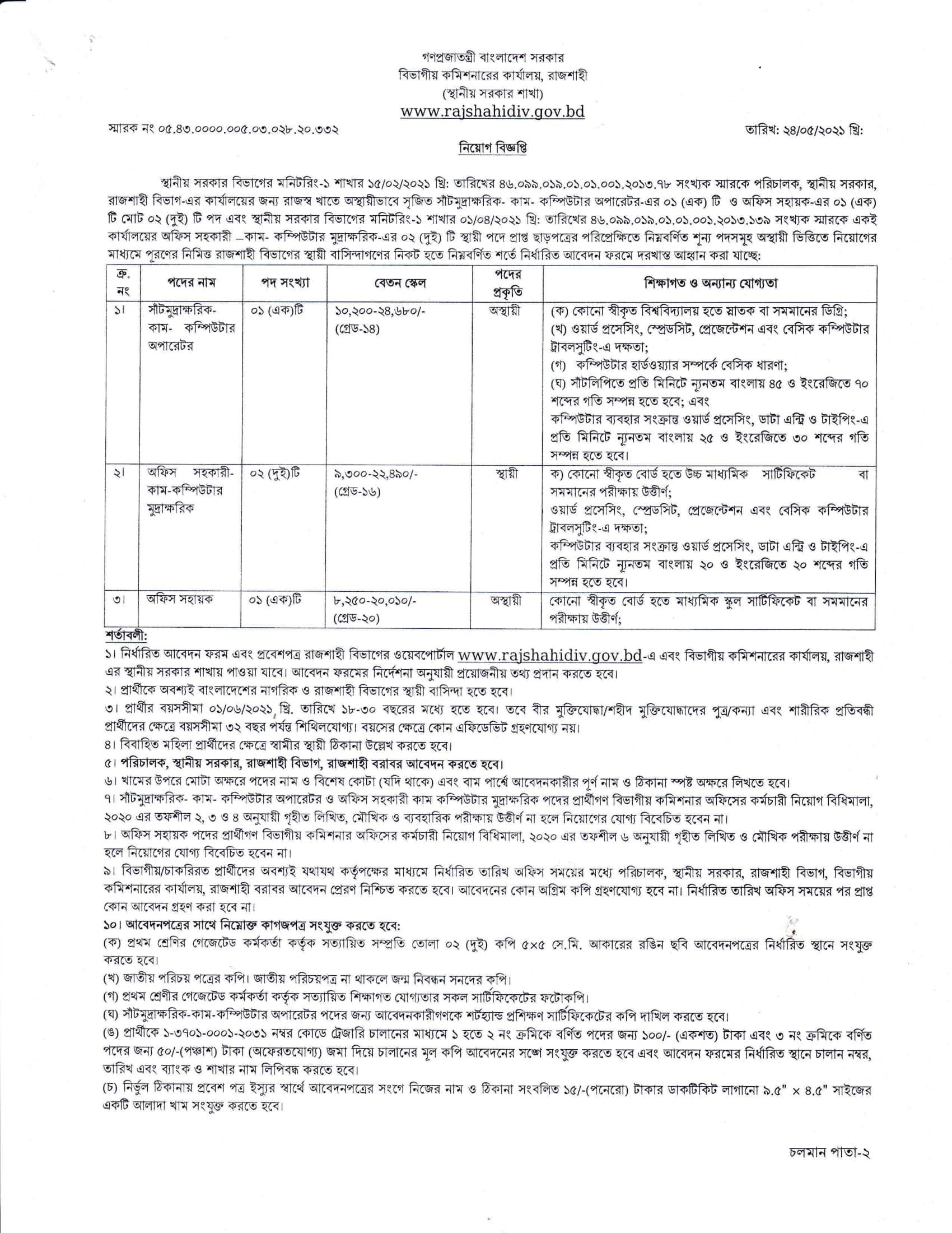 Rajshahi Divisional Commissioners Office Job Circular 2021