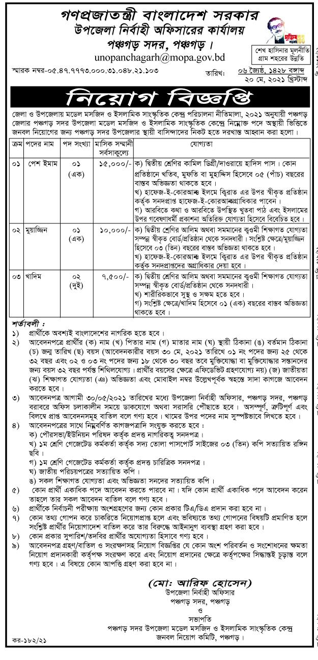 Panchagarh Upazila Nirbahi Officer office Job Circular 2021