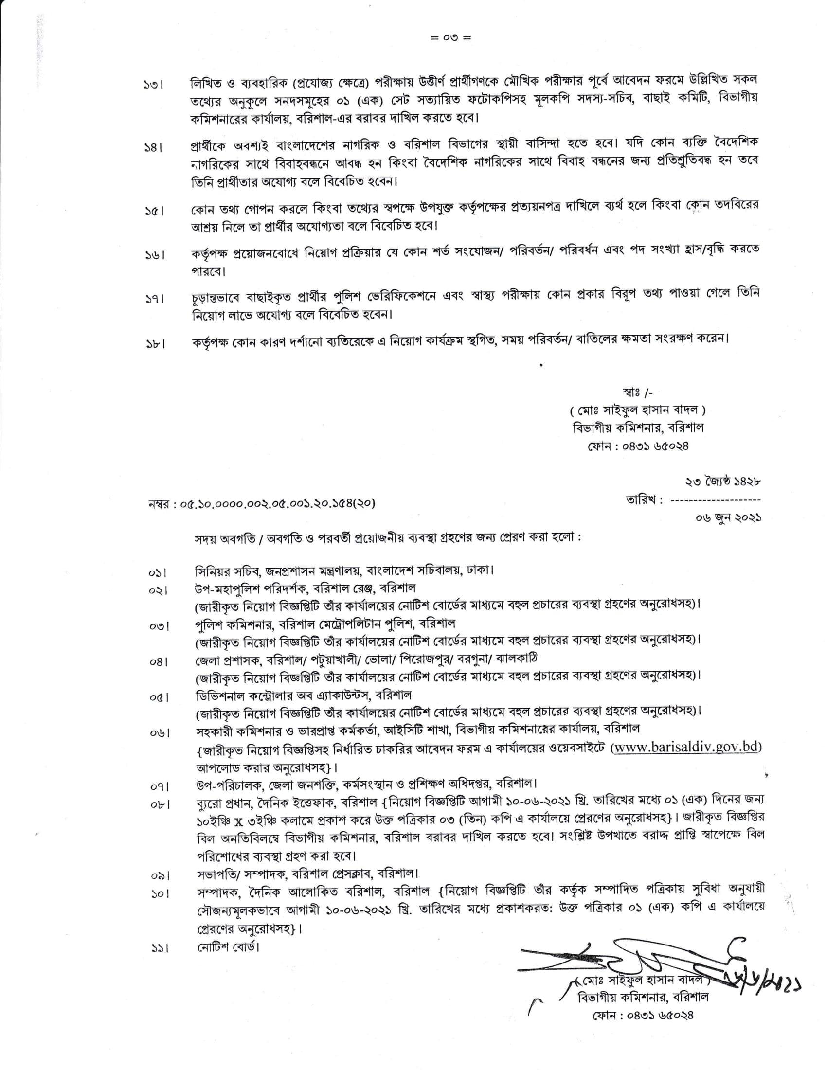 barisal div job circular 2021