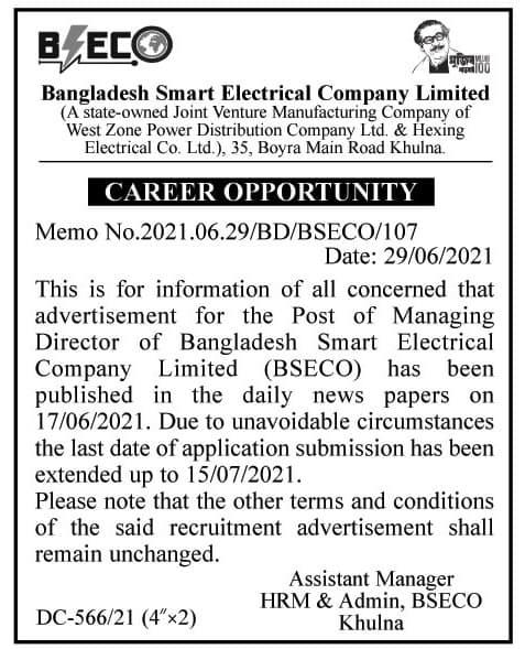 WZPDCL Job Circular 2021