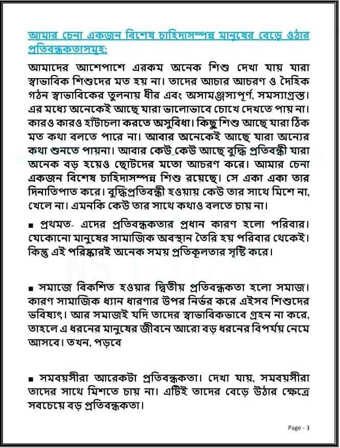 Class 10 Bangla Assignment Answer 2021 1st week