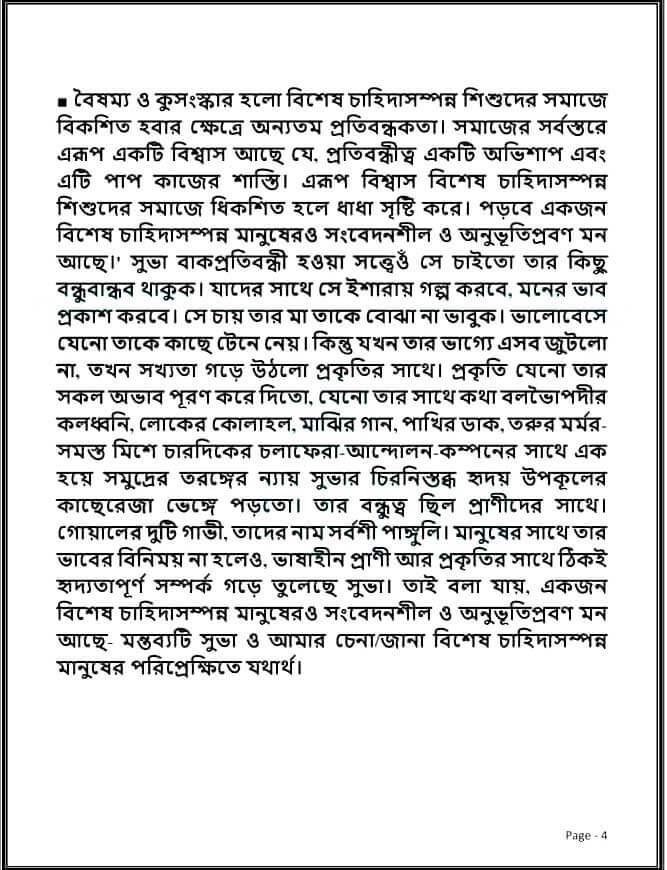 Class 10 Assignment Bangla Answer