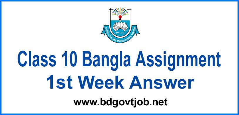 Class 10 Bangla Assignment 2021 1st Week Answer