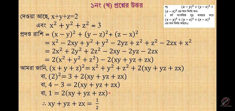 Class 10 Math Assignment 1st Week Answer