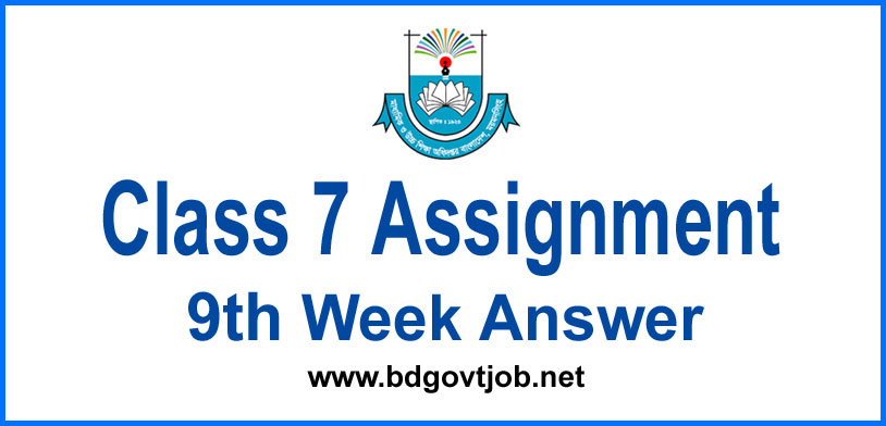 Class 7 Assignment 9th Week Answer 2021
