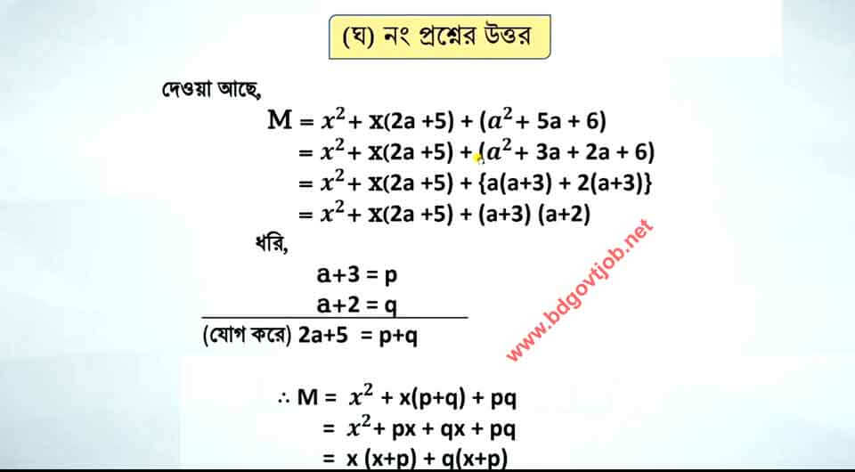 Class 8 Assignment 7th Week 2021 Answer