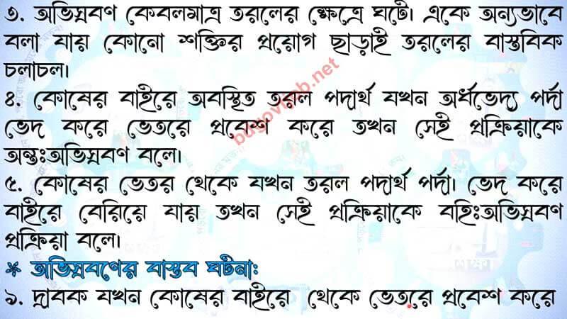class 9 assignment 9th week bangla answer