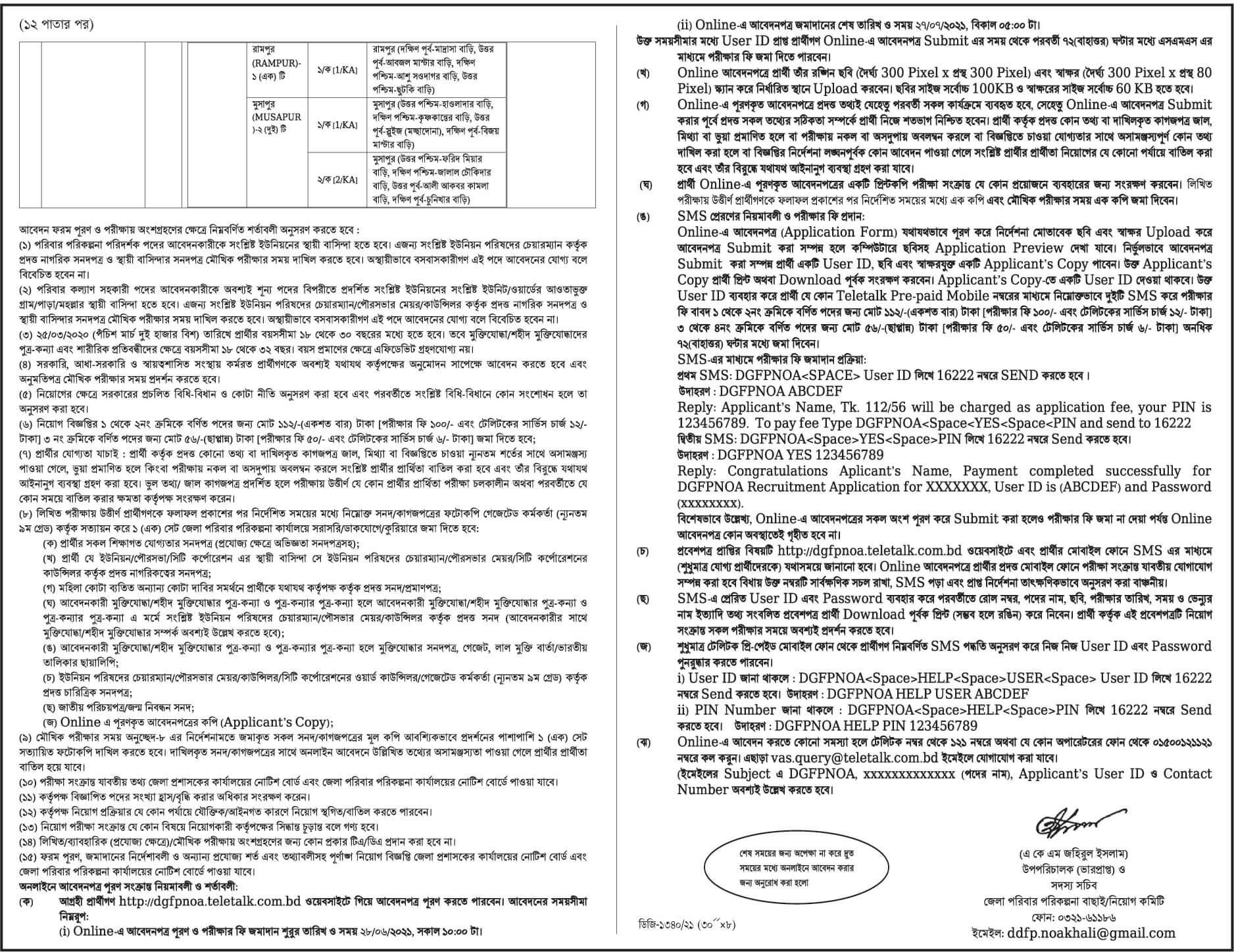 dgfpnoa.teletalk.com.bd job circular 2021