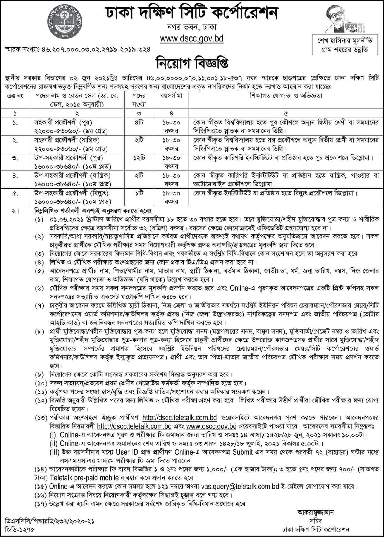 DSCC Job Circular 2021