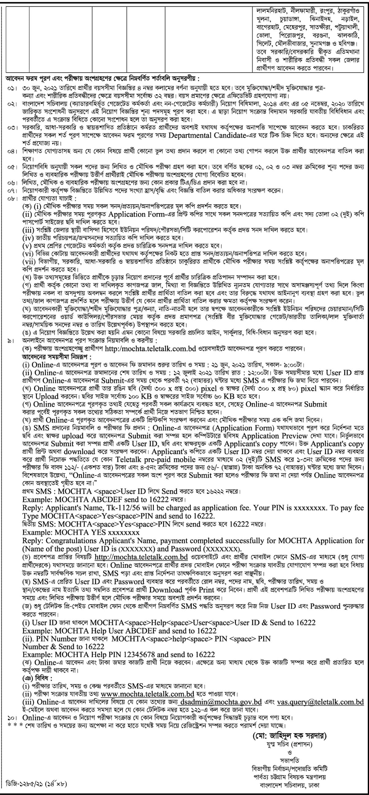 Ministry of Chittagong Hill Tracts Affairs MOCHTA Job Circular