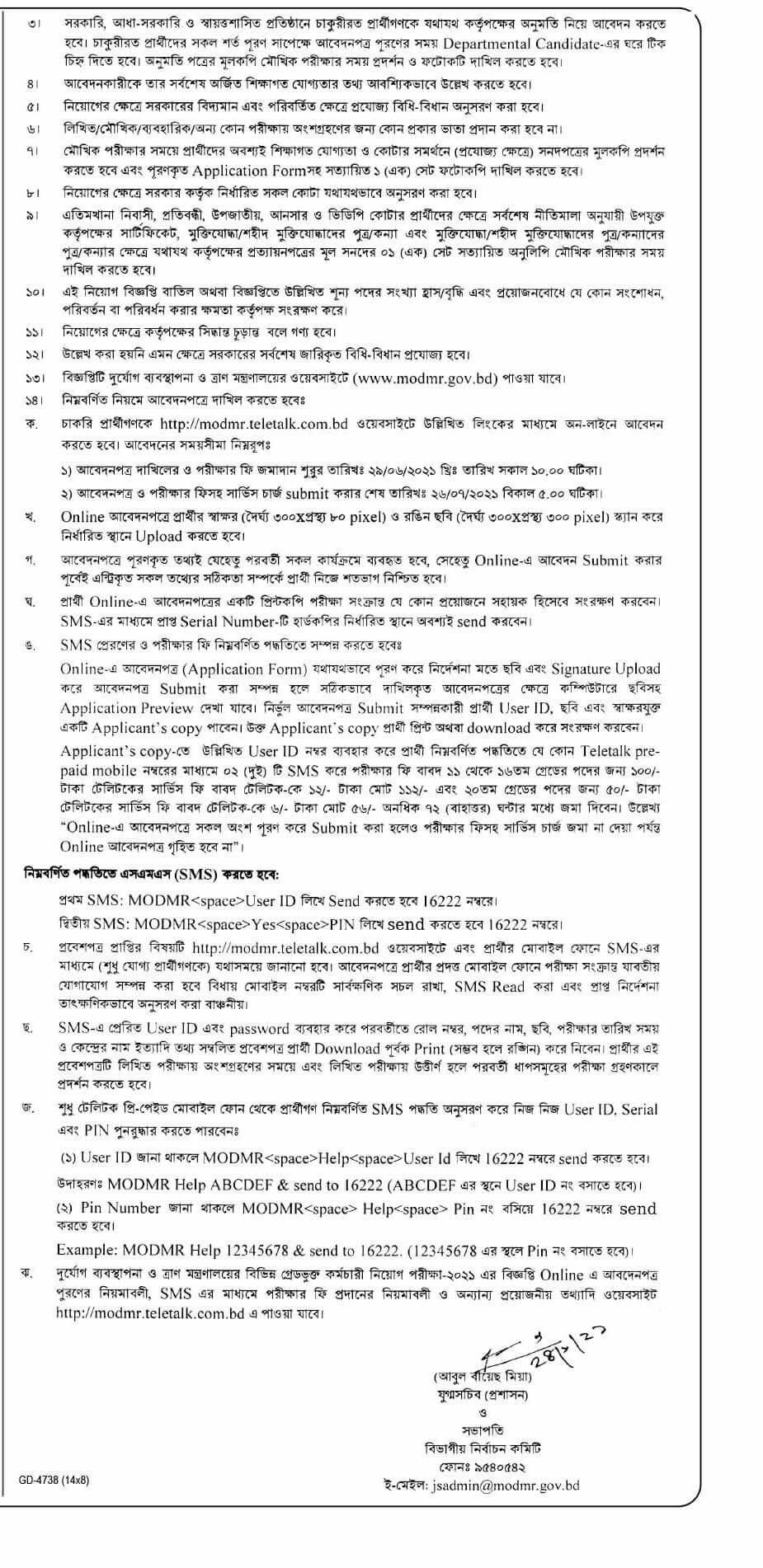MODMR Teletalk com bd Job Circular 2021