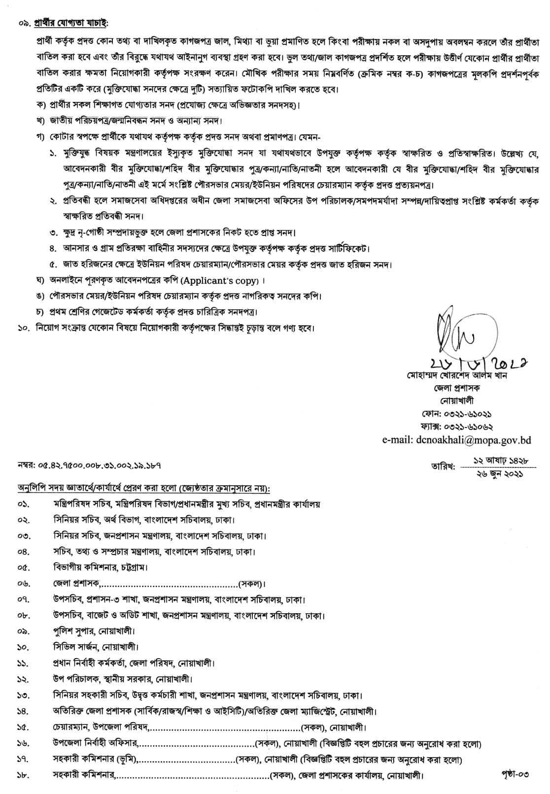 dcnoakhali.teletalk.com.bd
