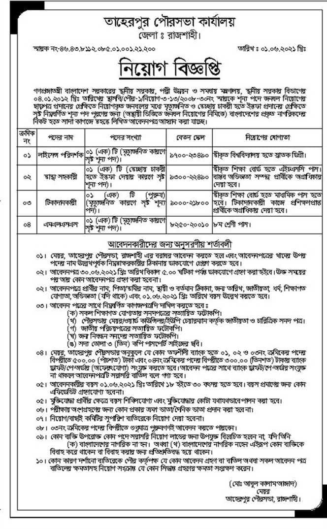 Taherpur Rajshahi Pourashava Job Circular 2021