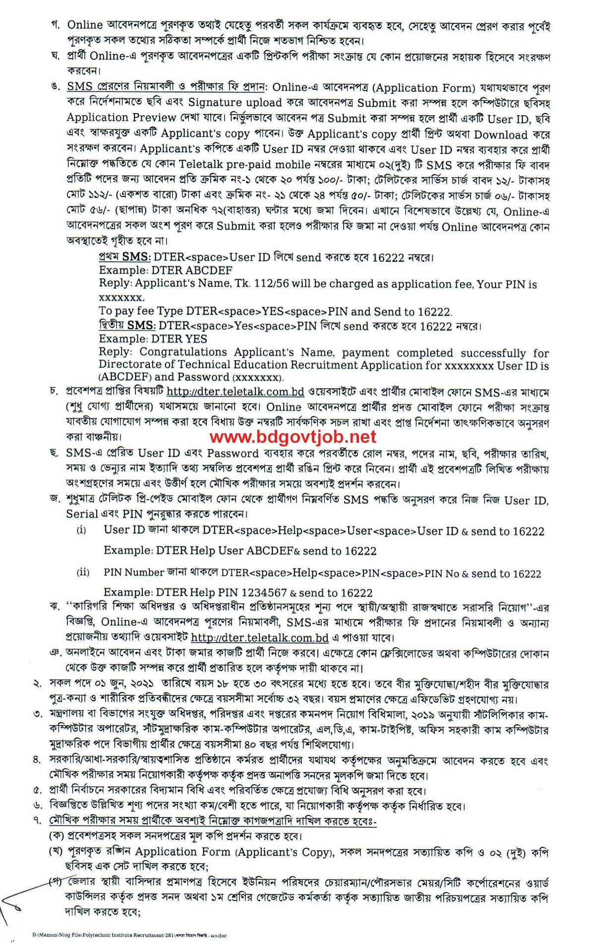 www.techedu.gov.bd job circular 2021