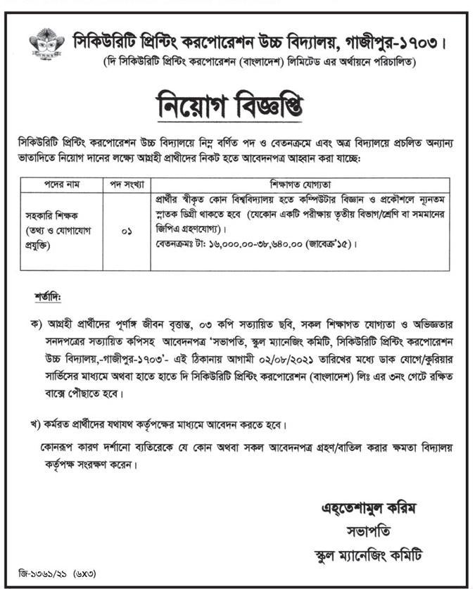 Security Printing Corporation High School Job Circular 2021