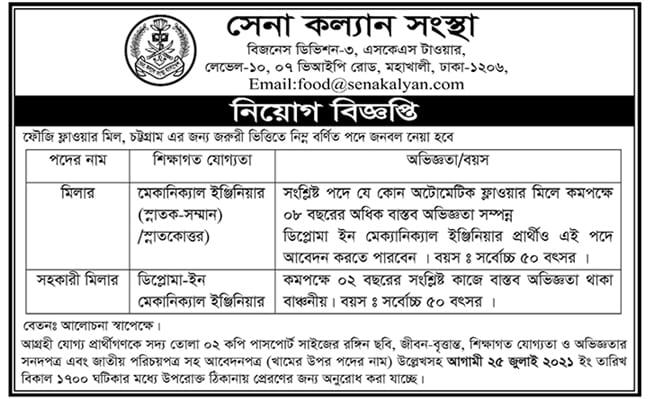 Sena Kalyan Sangstha SKS Job Circular 2021