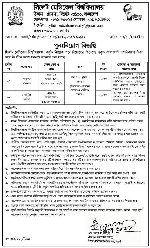 Sylhet Medical University Job Circular