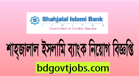 Shah Jalal Islami Bank Limited Job 2020