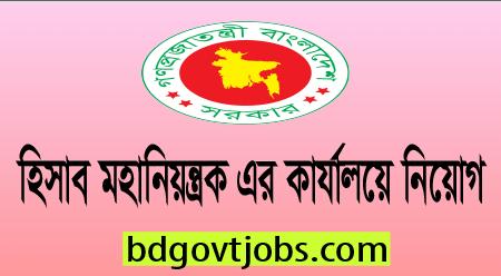 cgc job circular 2020