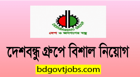 Desh Bandhu Job Circular 2020