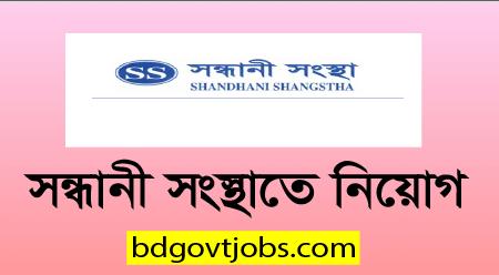 Sandhani Sangasta Job Circular 2020