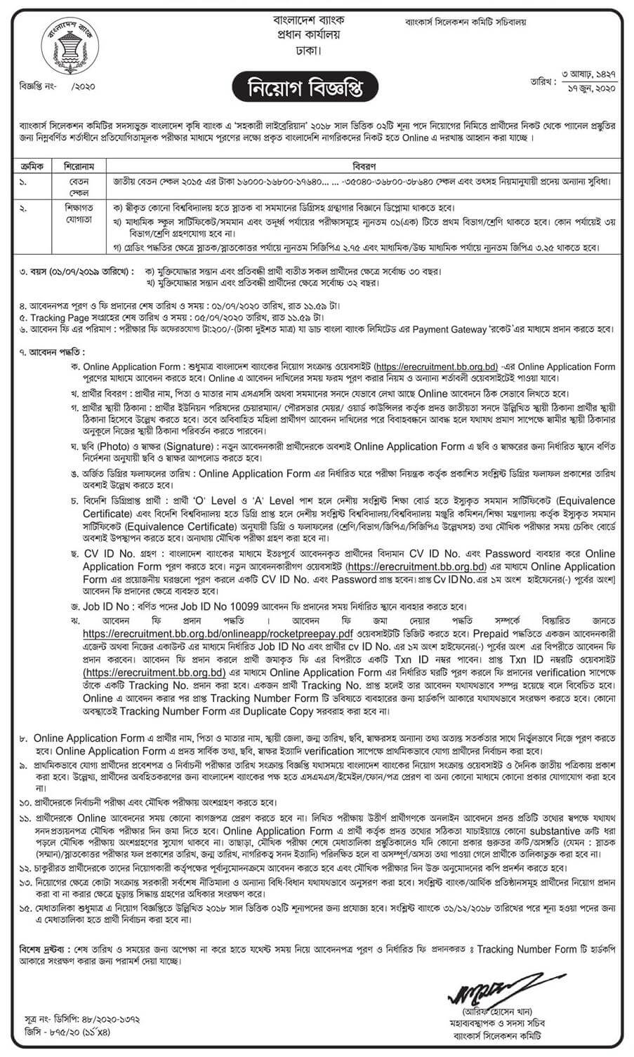 Bangladesh Bank New Job Circular