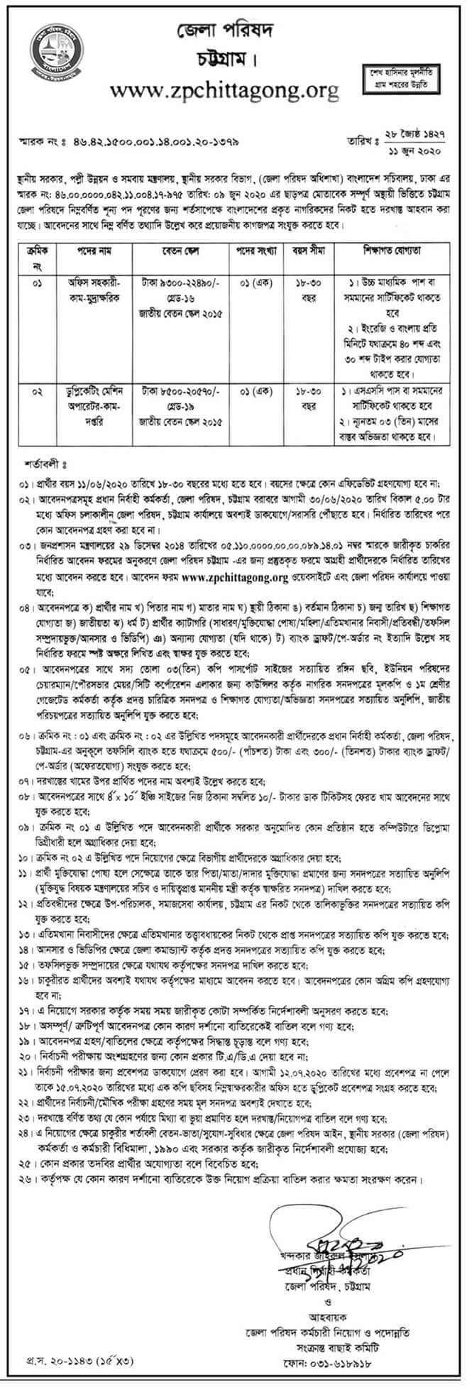District Council new Job Circular 2020