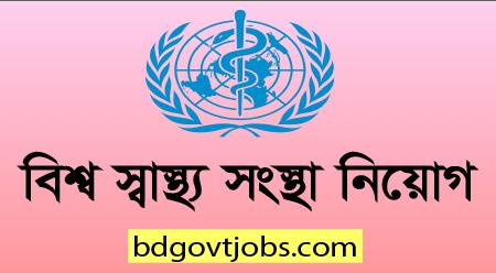 World Health Organaization Job Circular 2020