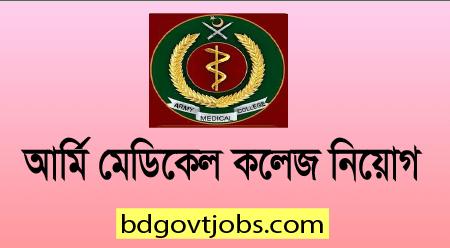 ARMY Medical College Job Circular 2020