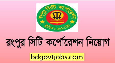Rangpur City Corporation Job Circular 2020