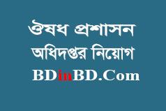 This image is about-ঔষধ প্রশাসন অধিদপ্তর নিয়োগ বিজ্ঞপ্তি ২০২১