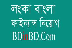 Thsi image is about-লংকা বাংলা ফাইন্যান্স লিমিটেড নিয়োগ বিজ্ঞপ্তি 2021