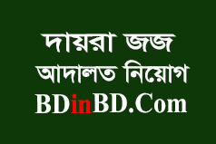 ThIs image is about-Additional District Judges Office Job Circular 2021