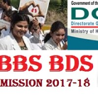 MBBS BDS Admission Test Notice 2017-18, Medical MBBS BDS Admission Test Notice 2017-18, MBBS BDS Admission Admit Card Download, MBBS BDS Admission Test Result 2017-18, BDS Admission Test Result 2017-18, MBBS Admission Test Result 2017-18,Medical Admission Admit Card Download, BDS Admission Admit Card Download, MBBS Admission Admit Card Download,Medical Admission Result Challenge 2017, www.dghs.teletalk.com.bd, Medical Admission Test 2017, Medical Admission Test 2017 New Rule,