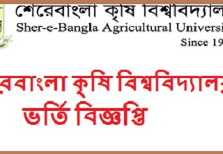 Sher-e-Bangla Agricultural University Admission Circular 2017-18 , Sher-e-Bangla Agricultural University Admission Circular 2017, Sher-e-Bangla Agricultural University Admission 2017-18 ,