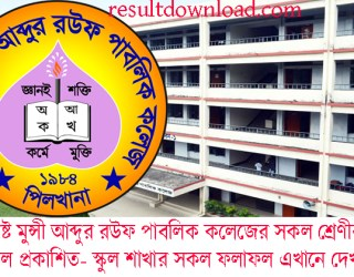 Birshreshtha Munshi Abdur Rouf Public School admission result, Birshreshtha Munshi Abdur Rouf Public School and college admission results 2017 download, download Birshreshtha Munshi Abdur Rouf Public School admission result 2017,