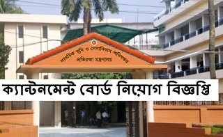 Cantonment Board Job Circular 2017, Cantonment Board Teachers Job Circular 2017,Bangladesh Army Civil Job Circular , Bangladesh Army Civil Job Circular 2018, Bangladesh Army Civil Job Circular 2017,Cantonment Board , Department of Military Lands Cantonments DMLC Job Circular 2017; Teachers Job Circular 2017.,Cantonment Board Teachers Job Circular 2017, Cantonment Board Teachers Job Circular 2018,Join Bangladesh Army Civil Job Circular, Cantonment Board Recruitment 2017-18; www mopa gov bd; bangladesh army civil job circular 2017; bangladesh army; MOPA GOV BD; job in bangladesh army; bd army circular; join bangladesh army circular 2016; Cantonment Board Chittagong Job Circular ;army job; bangladesh army officer circular 2016; bd army job circular short course; bangladesh army signal core job circular; bangladesh army solidarity jov circuler; bangladesh senabahini job circular 2017; bd army com; Bd army civil job circular 2018; bangladesharmy latest job circular; bangladesh army non civile job; bangladesh army join circular 2017; Bangladesh army job civilian 2017; Department of Military Lands Cantonments Job Circular 2017; army job circular bd 2018; army job circuler; Army jobs bd; army mil bd/civilian posts details; Army te job circular; armyjob; banglades army job 2018; bangladesh ar; bangladesh army civil job circular; Bangladesh army job; bangladesh army job 2018; Dept of Military Lands Cantonments DMLC Job Circular 2017; bangladesh army job charcular 2018; bangladesh army job circular 2017;Bangladesh Army Civil Job Circular 2017, Bangladesh Army BMA Long Course, BMA Long Course circular 2017, Bangladesh Army, career at Bangladesh Army; Military Lands Cantonments Dept Job Circular 2017; Cantonment Board Jobs 2017, Teachers Job Circular 2017,