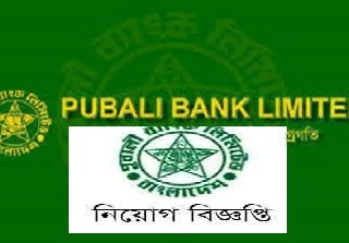 Pubali Bank Ltd Job Circular 2017, Pubali Bank Ltd Job Circular 2017 apply now, Pubali Bank Ltd Job Circular 2018, Pubali Bank Ltd Job Circular, Pubali Bank Job Circular 2017,