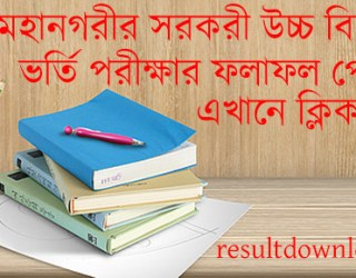 Dhaka Mohanagari Govt High School Admission Results 2018, dhaka govt high school admission result 2018, dhaka govt school class one lottery result 2018, lotery result govt school dhaka