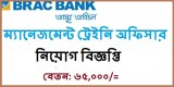 BRAC Bank Management Trainee Job Circular 2017, BRAC Bank Management Trainee Job Circular,BRAC Bank, Bank Job Circular 2017, Management Trainee Job Circular 2017,BRAC Bank Job Circular 2017, BRAC Bank MTO Job Circular 2017,