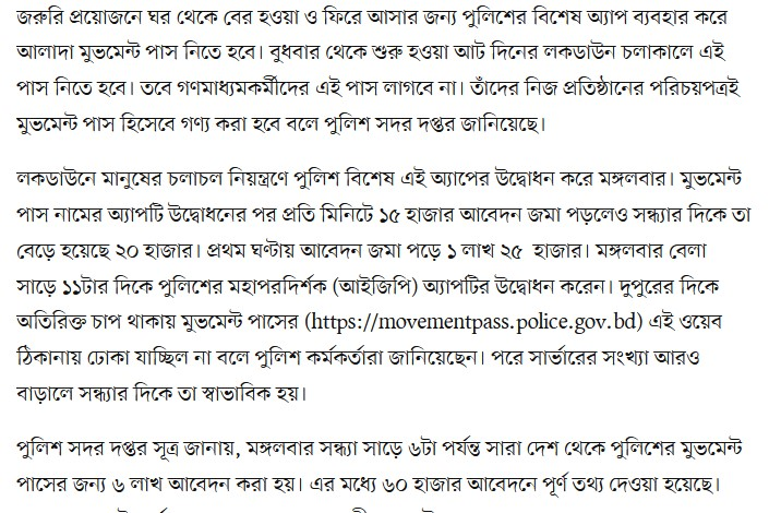 movementpass.police.gov.bd, how to get movementpass from police online, get movementpass online bd police, movementpass apply website, download app for movement pass from bangladesh police, movement pass print online,