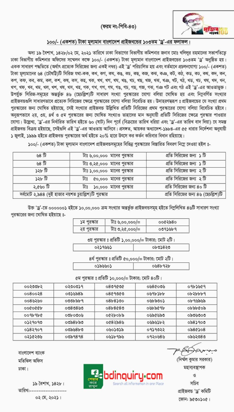 103th prize bond draw result, how to check prize bond draw result online, prize bond draw result online bd